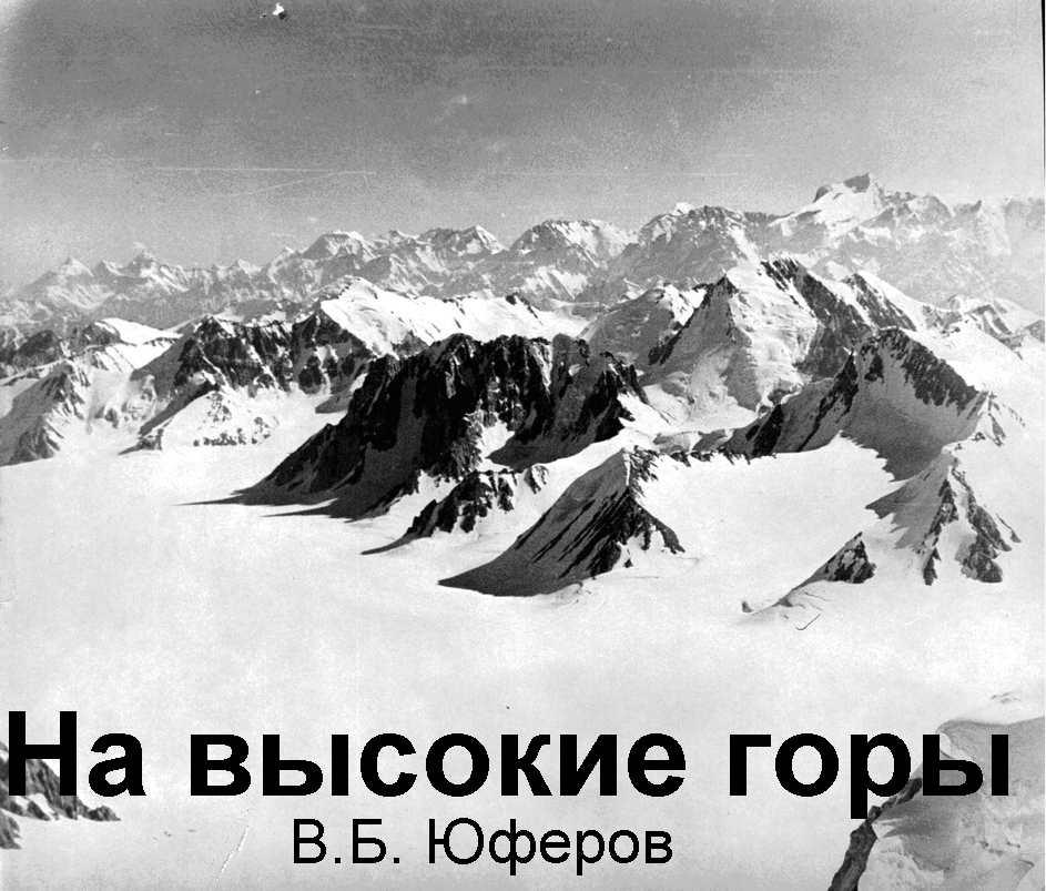 На высокие горы.